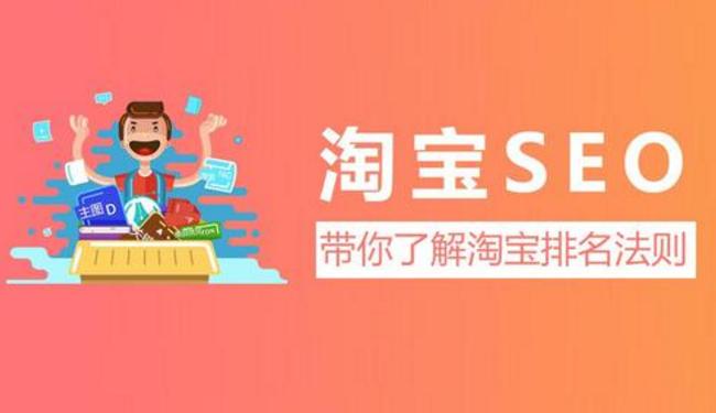 淘宝seo排名优化该做些什么?有什么步骤?