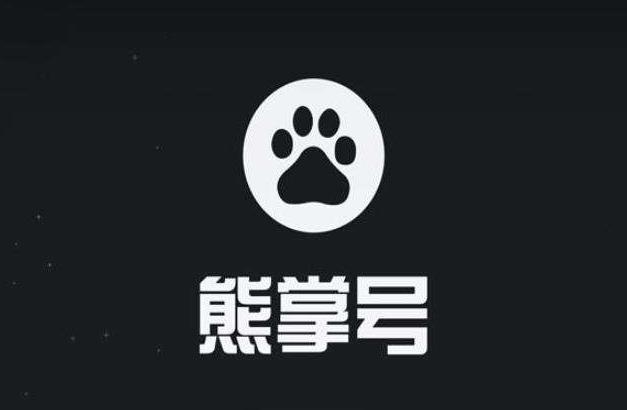 熊掌号为网站带来的改变二:从获得流量到运营