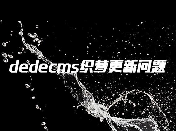 织梦dedecms更新文档HTML卡死的解决方法