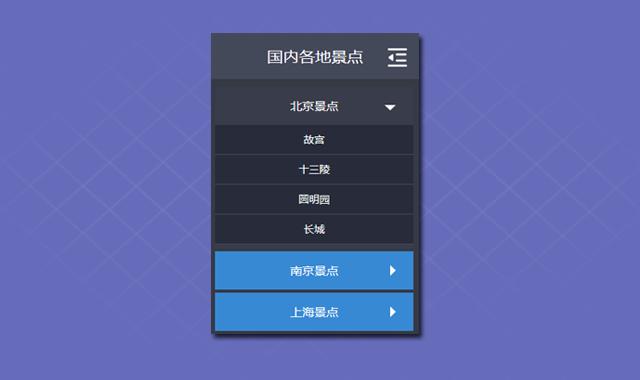 JS带自适应手风琴式左侧下拉菜单代码