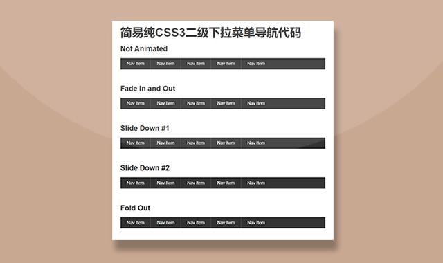 纯CSS3二级下拉菜单导航特效代码