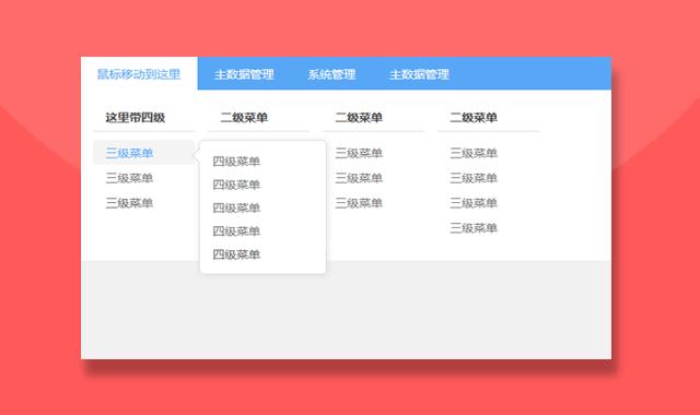 jQuery网站导航四级下拉菜单代码