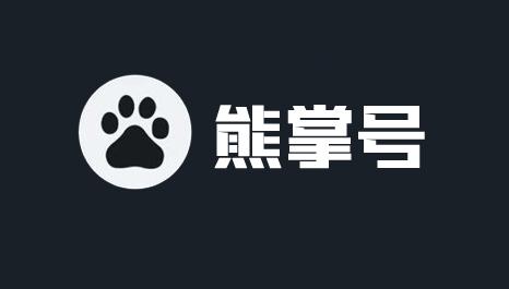 【官方解读】熊掌号到底为网站带来了哪些改变