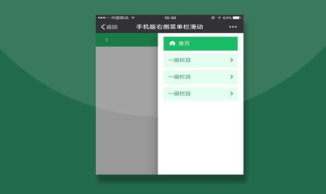 JS手机端右侧多级导航菜单栏代码