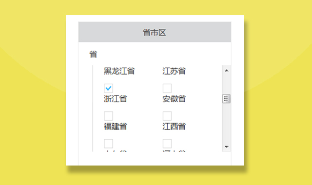 jQuery基于json省市区菜单联动单选代码