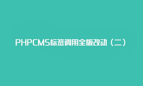 PHPCMS标签调用全版改动(二)