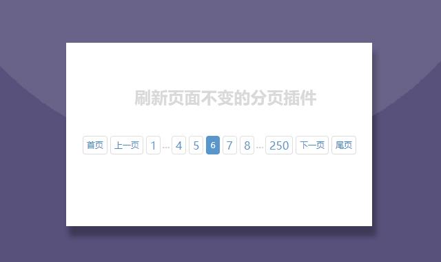 jQuery刷新当前分页特效插件