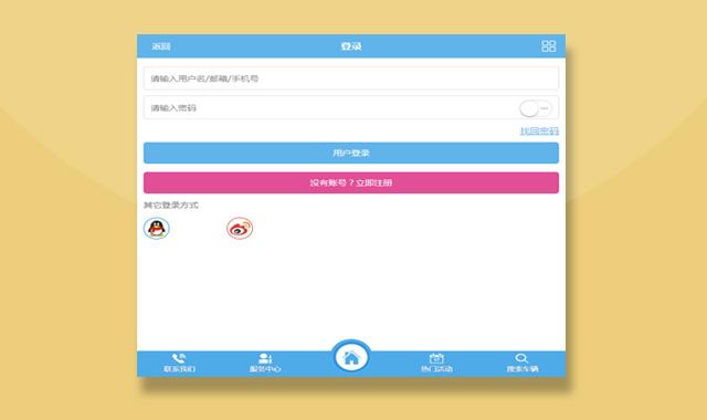 jQuery手机登录注册表单代码