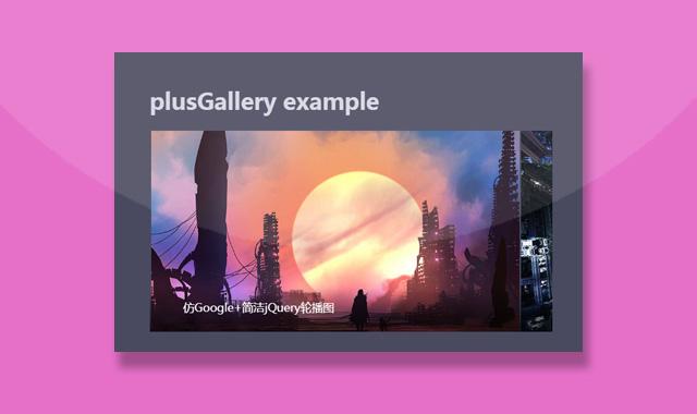 仿Google+简洁jQuery轮播图特效插件