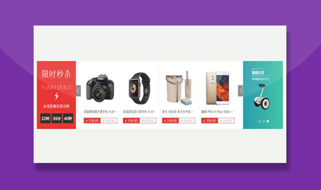 jQuery商品图片左右滚动切换特效代码