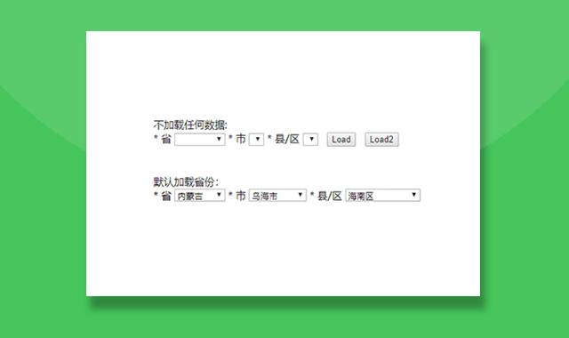 js实现三级地区省市县选择插件