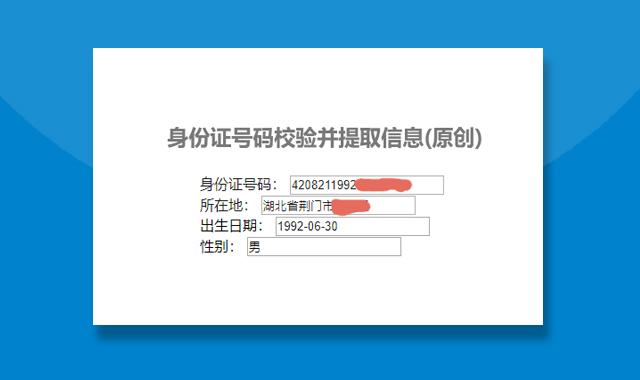 身份证校验及提取信息插件IDCardPaser