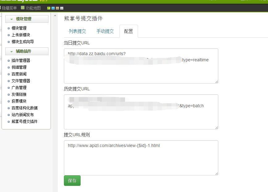 dedecms熊掌号推送插件支持批量推送