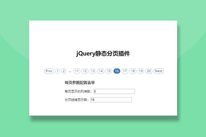 jquery实现静态分页特效插件