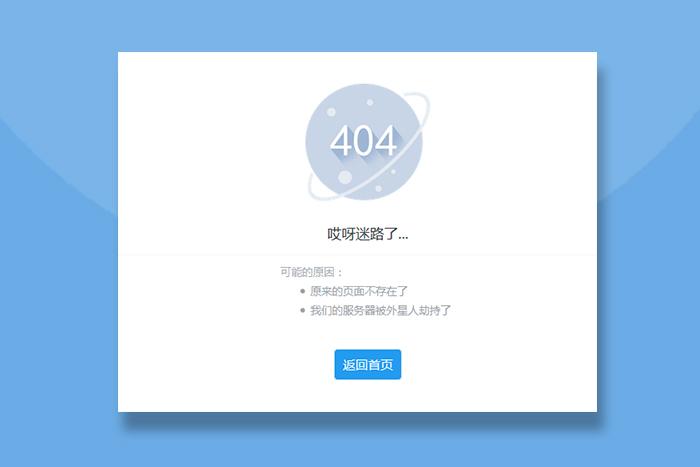 简单的404页面不存在模板