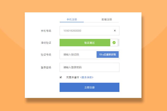 jQuery手机邮箱注册表单页面特效代码