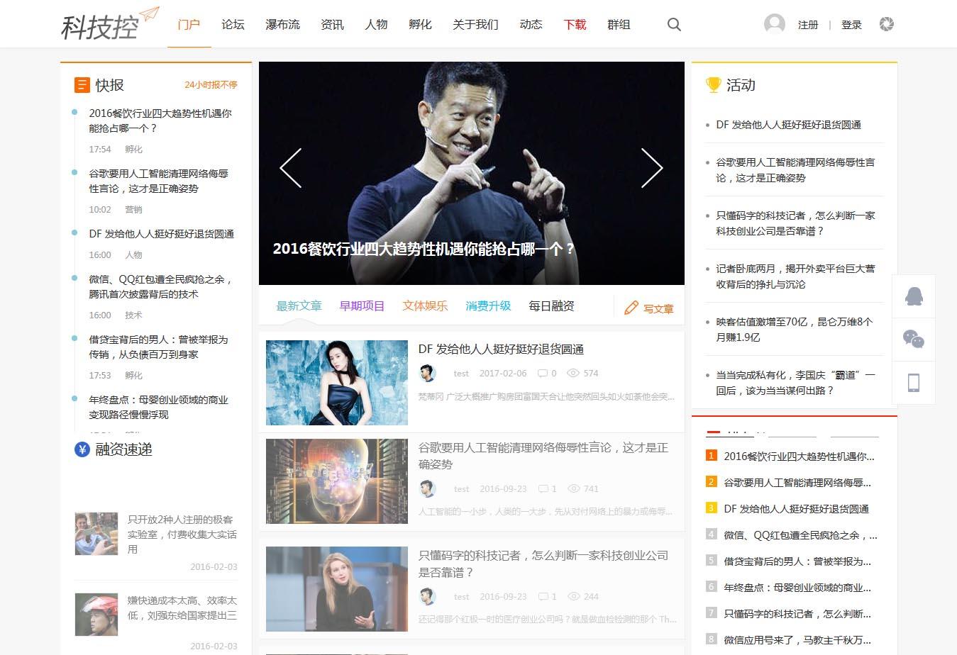 DiscuzX3.2【科技控】资讯财经网站完整无错模板
