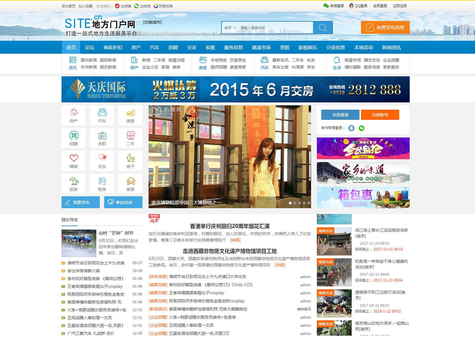 Discuz地方门户城市自适应PC和手机版网站模板源码