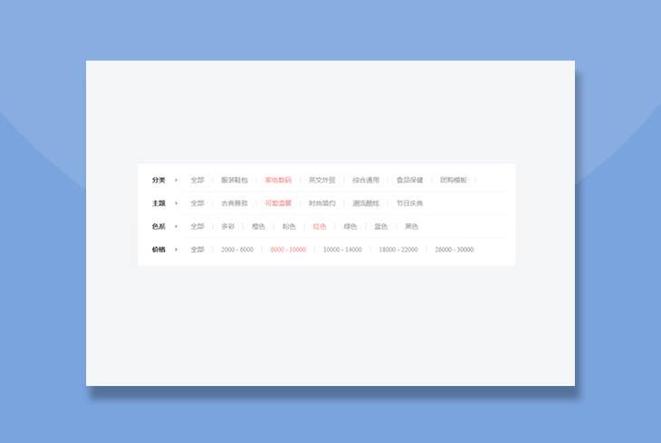 jquery实现分类菜单列表筛选插件