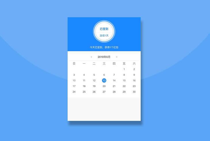 一款简单手机移动端js日历签到代码