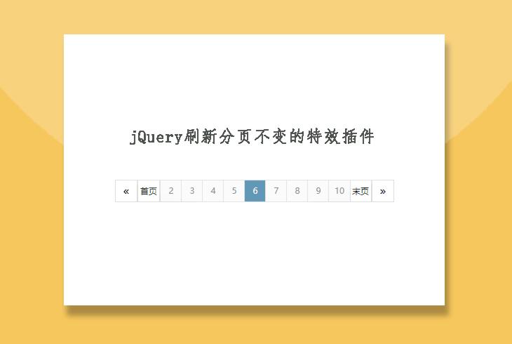 基于jQuery刷新分页不变的特效插件