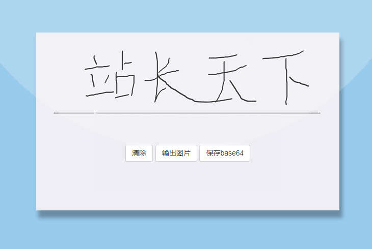 html5 canvas文字涂鸦电子签名板代码