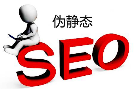 伪静态动态静态网页分别对SEO优化有什么影响?
