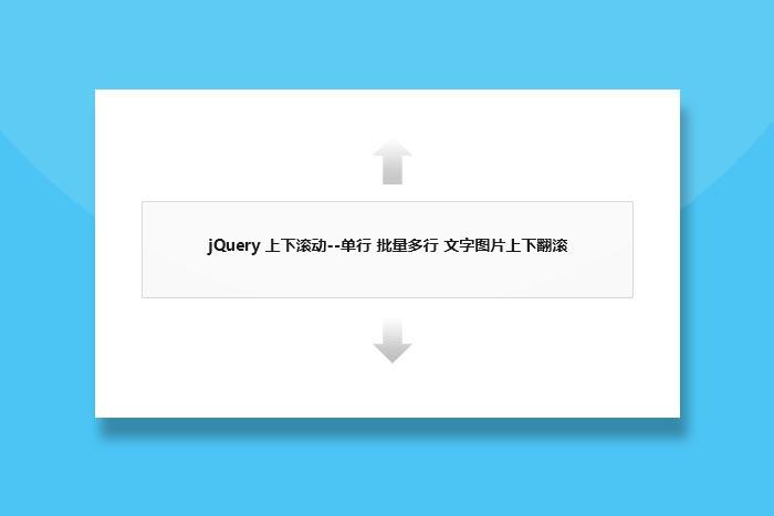 jQuery实现文字上下滚动效果