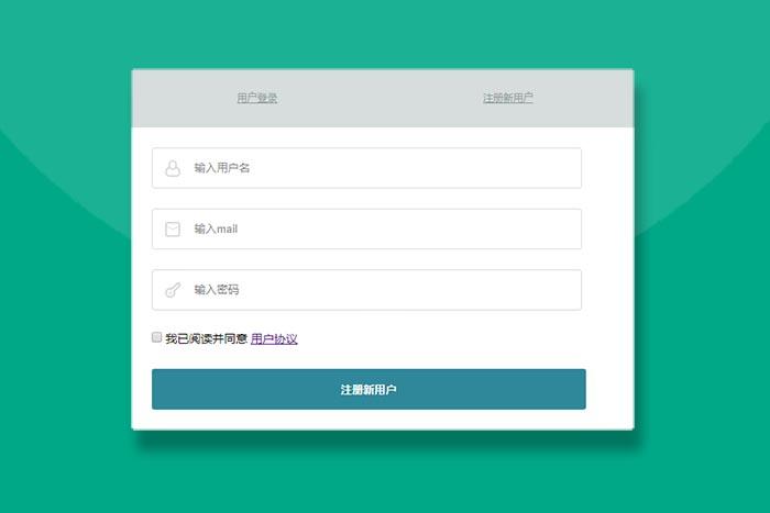 html5点击弹出手机登录注册表单提交代码