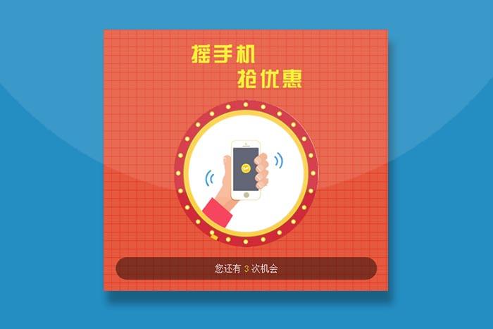 html5手机重力摇一摇抽奖代码插件带音乐
