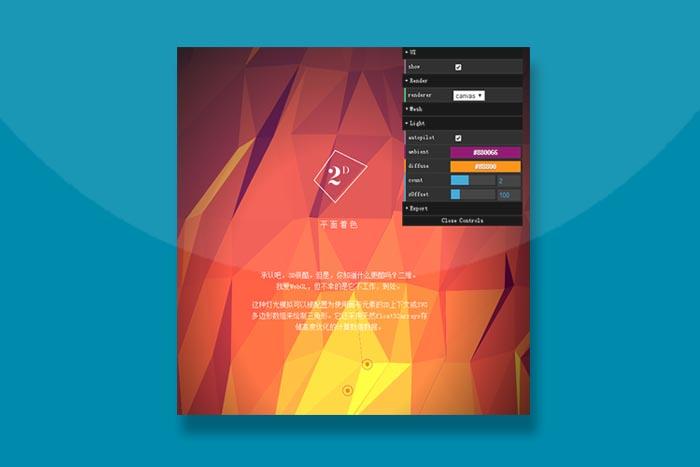 超酷炫html5 3D菱形背景动画特效插件