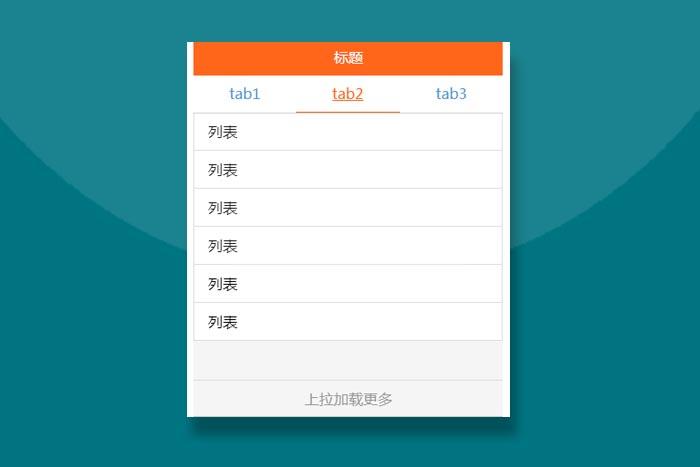swiper制作tab选项卡手机滑动下拉刷新加载代码
