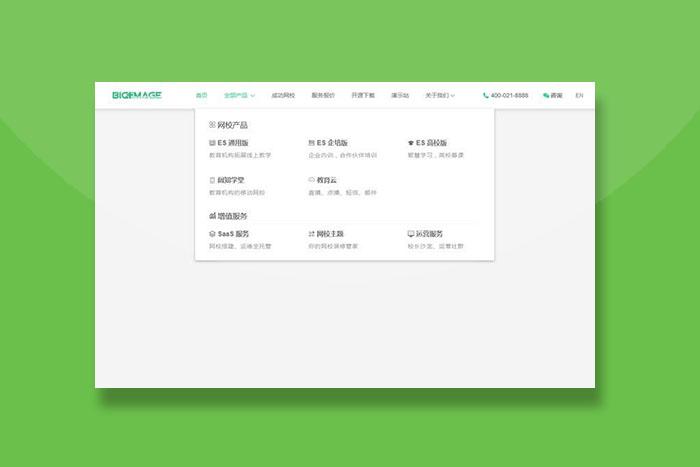 jquery教育网站顶部浮动导航下拉菜单特效