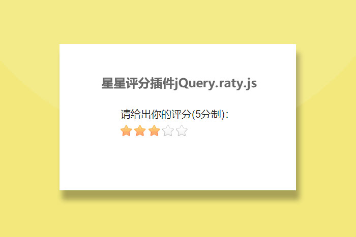 jQuery星星评分插件jquery.raty.js特效