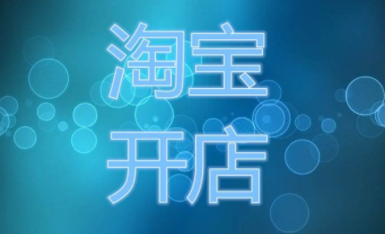 淘宝新手开店技巧:如何布局店铺首页内容结构?