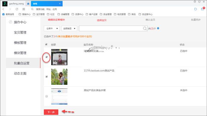 手淘店铺无线端批量添加自定义关联推荐教程