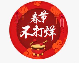 春节不打烊详细报名攻略!