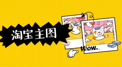 淘宝宝贝5张主图分别要怎么制作?错了小心没转化!