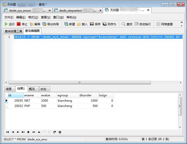 dedecms织梦联动类型表所在数据库