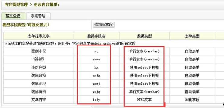 织梦dedecms多条件筛选以筛选词为SEO标题修改方法