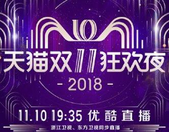 2018天猫双十一晚会节目单一览